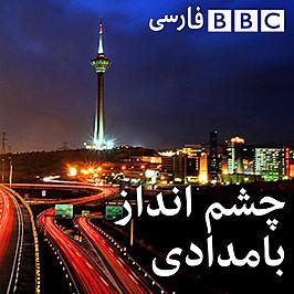 bbcradiopersia